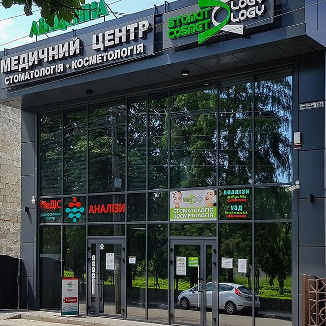 Медичний центр, м.Самбір