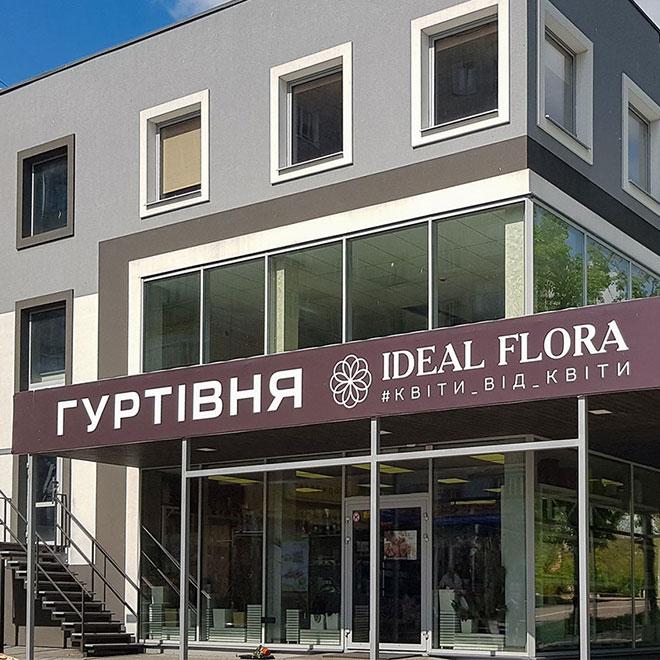 Магазин цветов, Ровно